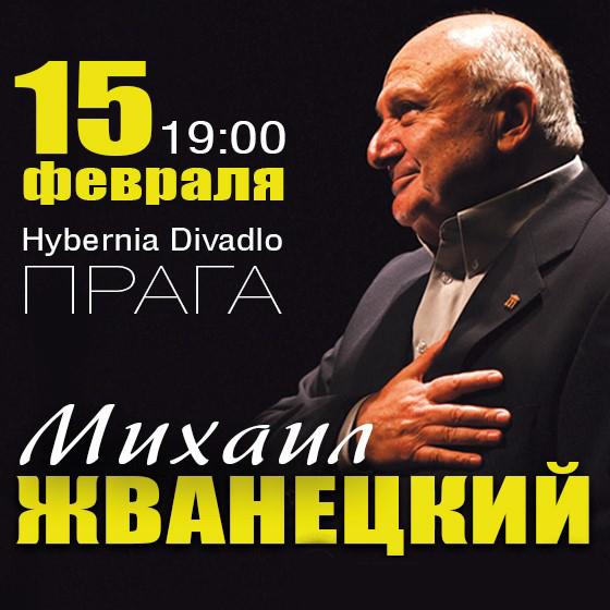 Michail Gvanetskiy<BR>Jumoristicheskaya programma<BR>Vchod s 12ti let