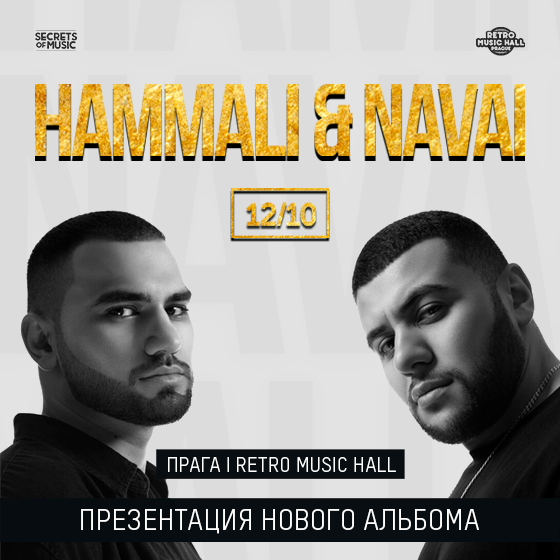 HammAli & Navai in Prague<BR>Entrance / Vstup: 16+