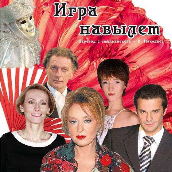 Igra na vylet<BR>Larisa Udovichenko & Sergey Astachov