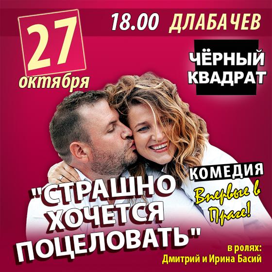 Strashno hochetsa pocelovat<BR>Jumoristicheskiy spektak<BR>Teatr Chernii Kvadrat
