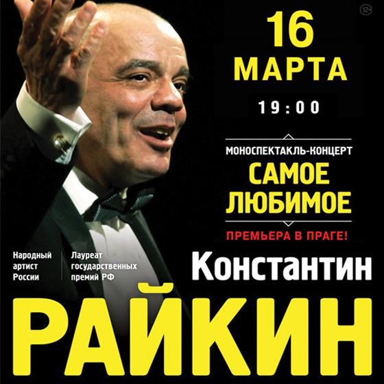 Konstantin Raikin<br>New programm Samoe Lubimoe<br><b>Vstup 12+</b>