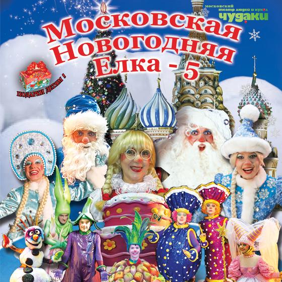 Moskovskaja Novogonjaja Jolka - 5