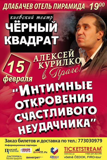 Spektakl: Intimnie otkroveniya/Kiev Teater Cherny Kvadrat/Comedy 18+ -Multifunkční centrum Dlabačov   Praha
