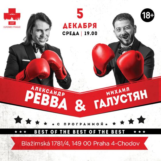 Aleksandr Revva i Mihail Galustyan v Prage!<br><b>Vstup 18+</b>