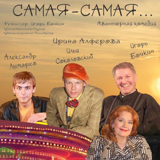 Samaja Samaja<BR>Irina Alferova & Igor Bochkin