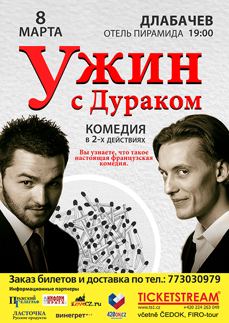 Spektakl: Ugin s Durakom/Harkovsky teatr MDT/Comedy 16+ -Multifunkční centrum Dlabačov   Praha