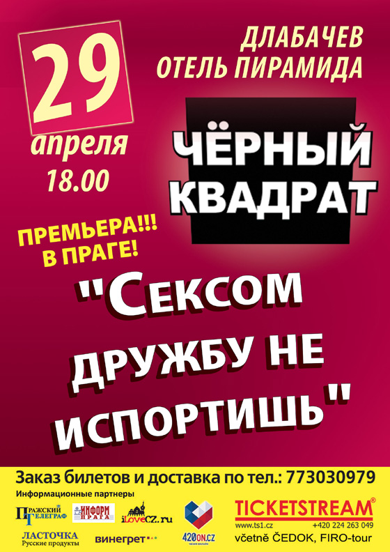 Spektakl: Sex. Vremenno dostupen/Kiev Teater Cherny Kvadrat/Comedy 18+ -Multifunkční centrum Dlabačov   Praha
