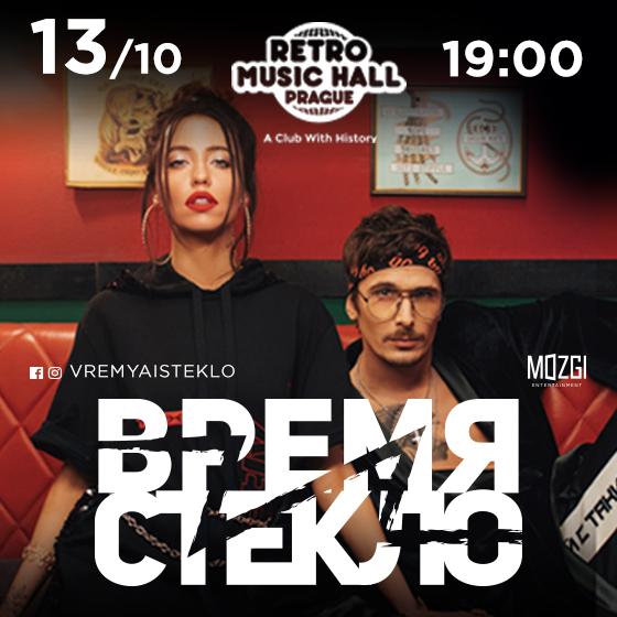Vremya I Steklo<BR>Mozgi Group<BR>7+