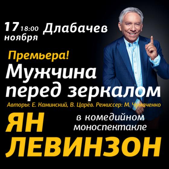 Yan Levinson<br>Jumoristicheskiy spektakl <br>Muzchina pered zerkalom